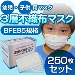 【子供用マスク】新型インフルエンザ対策3層不織布マスク 250枚セット(50枚入り×5)