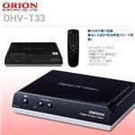 ORION 地上デジタルチューナー DHV-T33