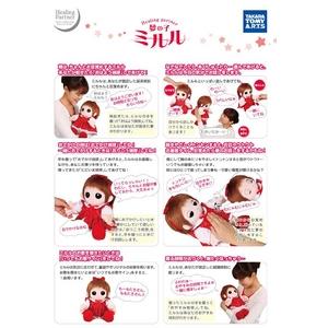 タカラトミーアーツ Healing Partner 夢の子ミルル