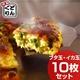 京都どんぐり 京野菜の入った京風お好み焼 ブタ玉・イカ玉 各5枚セット
