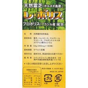 天然霊芝・プロポリス配合サプリメント 『レ・ポリス』