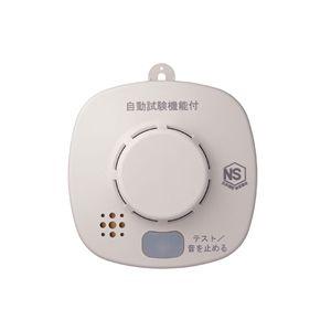 HOCHIKI ホーチキ 火災警報器 煙式 SS-2LP-10HCP
