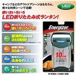 Energizer(エナジャイザー) 折りたたみ式ランタン FL452GJ