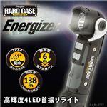 Energizer(エナジャイザー) ハードケースプロフェッショナル 高輝度4LED首振りライト PROSW2A