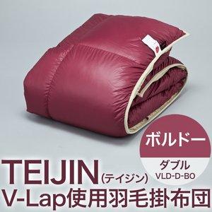 TEIJIN(テイジン) V-Lap使用羽毛掛け布団 ダブル ボルドー VLD-D-BO