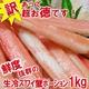 【訳あり】生冷凍ズワイ蟹ポーション 1kgセット 甘〜い かに身ポーションがどっさり入った極上品です