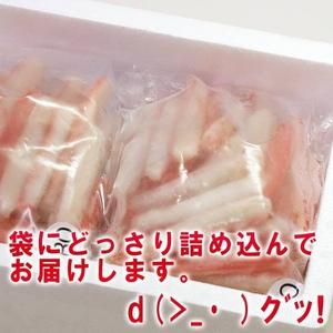 【訳あり】生冷凍ズワイ蟹ポーション 1kgセット 甘?い かに身ポーションがどっさり入った極上品です