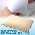 極上の触り心地!夢見る王子枕 ◇「耐圧分散枕」 カバー付き