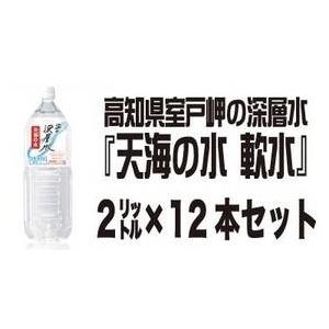 高知県室戸岬の深層水『天海の水 軟水』【2リットル×12本セット】