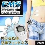 EMSフィットネスマシン