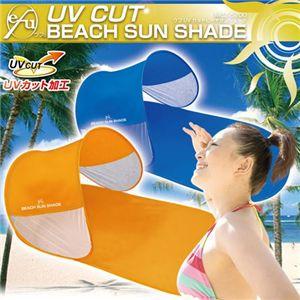 UVカットビーチサンシェード ブルー