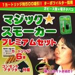 2ピース型電子タバコ 『マジックスモーカー』 プレミアムセット