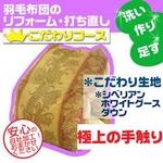 羽毛布団のリフォーム【こだわりコース】(ダブル掛→ダブル掛/ツインキルト仕立)【25799】ピンク