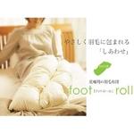 足専用の羽毛布団 フットロール イエロー