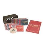 私の青春譜 フォーク&ニューミュージックセレクション CD13枚組、別冊歌詞集、収納ケース付