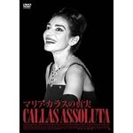 マリア・カラスの真実/CALLAS ASSOLUTA