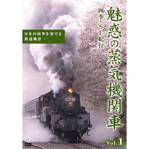 DVD 魅惑の蒸気機関車 四季・SL紀行 Vol.1