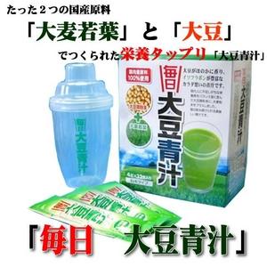 毎日 大豆青汁(4g×32包入)専用シェーカーつき!