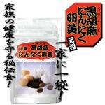 健康サポートサプリメント 黒ごまにんにく卵黄 150粒入×3袋セット(ソフトカプセル)