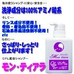 C.P.L 配合シャンプー「モンティアラ」