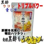 青紫蘇入り 発酵黒酢もろみうこん(360mg×120粒)約1か月分