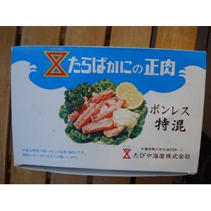 【築地魚河岸から直送】魚河岸仲買人厳選の食材 冷凍タラバガニの正肉 400g