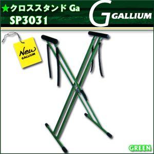 GALLIUM(ガリウム) クロススタンドGA SP3031