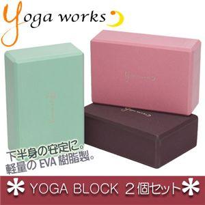 Yogaworks(ヨガワークス) ヨガブロック 2個セット ジェイドグリーン ジェイドグリーン