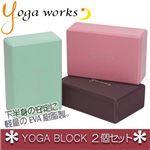 Yogaworks(ヨガワークス) ヨガブロック 2個セット バーガンディー バーガンディー