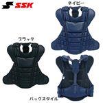 SSK(エスエスケイ)硬式用プロテクター X型 CKP750 M ブラック