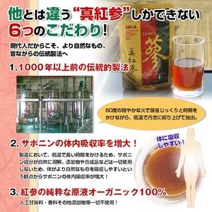 『真紅参』ドリンクタイプの6年根高麗人参 (30パック)