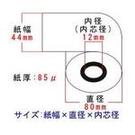 レジロール紙(上質紙)44mm×80φ×12mm 【30巻】