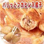 新宿「光来」パリッとフカヒレ餃子 40個