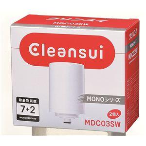 【2個入り】クリンスイ 蛇口直結型浄水器 モノシリーズ用 交換用浄水カートリッジ MDC03SW