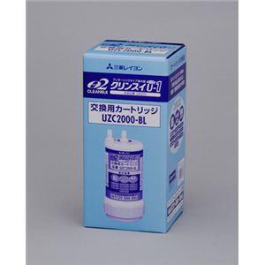 クリンスイ 据え置き型浄水器 アンダーシンク用 交換用浄水カートリッジ UZC2000-BL