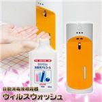 自動消毒液噴霧器 ウィルスウォッシュ AID-AD01