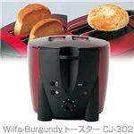 北欧ブランド Wilfa-Burgundy パントースター(ウォームラック付き) CJ-302 バーガンディレッド