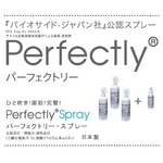 「Perfectly Spray 」300ml×3本セットに30ml付