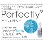!即消臭・即除菌!「Perfectly Spray 」300ml!