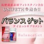UNIFETH配合『バランスゲット』女性用