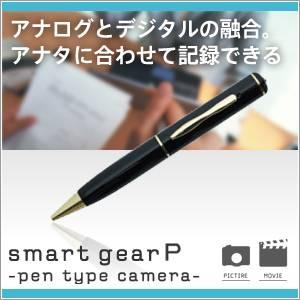 smart gear(スマートギア) type P ペン型ビデオカメラ 4GBメモリ内蔵 640*480画素