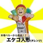 伝説のエケッコー(エケコ)人形 15cm オレンジ