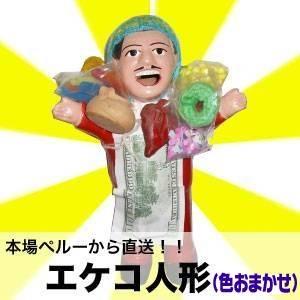 【本場から直送】伝説のエケッコー(エケコ)人形 15cm 色おまかせ