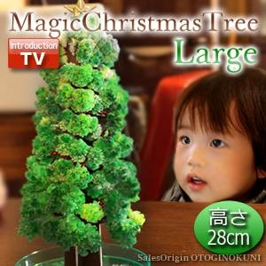 マジッククリスマスツリー ラージタイプ グリーン 2個セット