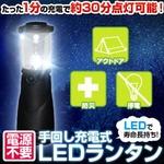 手回し式充電機能付き ダイナモ LEDランタン HL-CL0505 【震災対策・停電用】