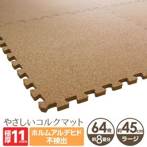 やさしいコルクマットラージサイズ(45cm)64枚セット(約8畳) ジョイント マット