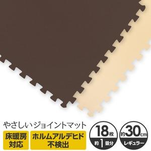やさしいジョイントマット 約1畳(18枚入)本体 レギュラーサイズ(30cm×30cm) ブラウン(茶色)×ベージュ 〔クッションマット 床暖房対応 赤ちゃんマット〕