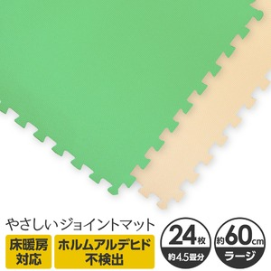 やさしいジョイントマット 約4.5畳(24枚入)本体 ラージサイズ(60cm×60cm) ミント(ライトグリーン)×ベージュ 〔大判 クッションマット 床暖房対応 赤ちゃんマット〕
