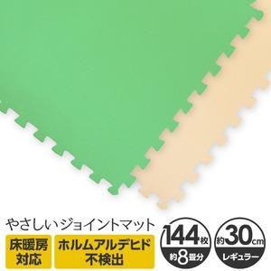 やさしいジョイントマット 約8畳(144枚入)本体 レギュラーサイズ(30cm×30cm) ミント(ライトグリーン)×ベージュ 〔クッションマット 床暖房対応 赤ちゃんマット〕