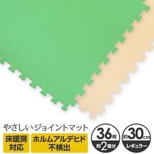 やさしいジョイントマット 約2畳(36枚入)本体 レギュラーサイズ(30cm×30cm) ミント(ライトグリーン)×ベージュ 〔クッションマット 床暖房対応 赤ちゃんマット〕